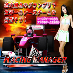 Racing ManagerのSSその3